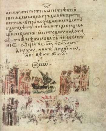 Simbolul @ în Cronica lui Constantin Manasses
